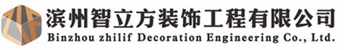 滨州智立方装饰工程有限公司